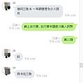 0921團屠先生三戶.jpg