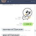 10月16日劉小姐.jpg