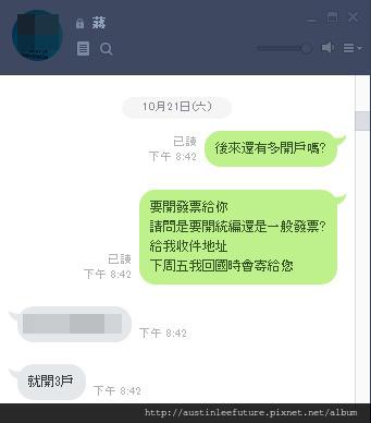 1019蔣先生開三戶.jpg