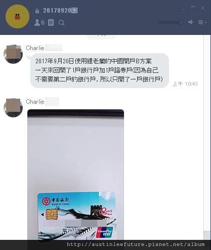 0920孫先生只開一戶銀行加證券.jpg