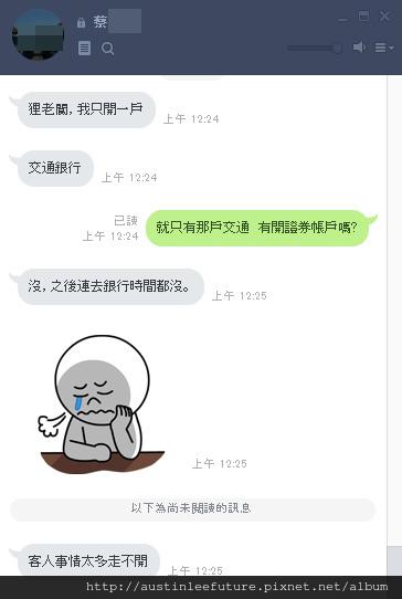 0921蔡先生開一戶.jpg