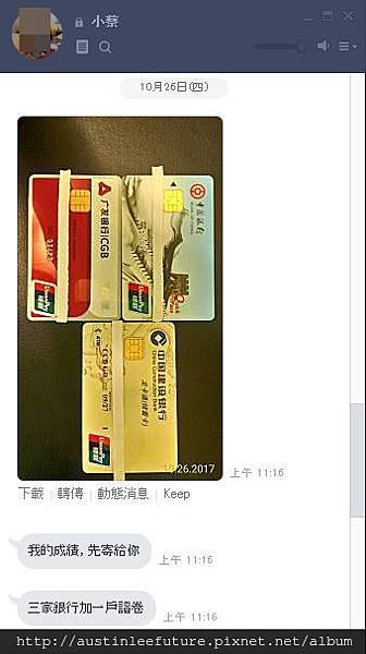 1025蔡先生當日三戶銀行加一戶證券.jpg