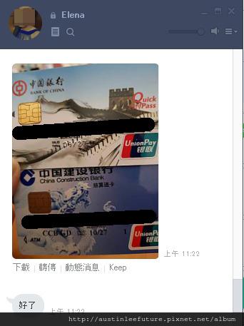 1024黃小姐兩戶銀行戶.jpg