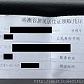 20190509陳先生居住證申請.jpg