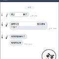 20190516吳小姐對話.jpg