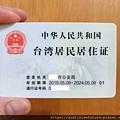 20190611陳先生居住證03.jpg