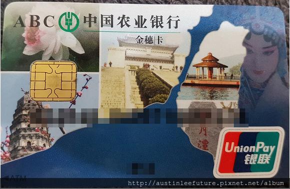 農業銀行台灣特別卡.jpg