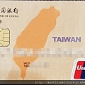 中國台灣特別卡.jpg