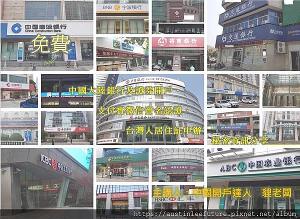 免費中國大陸銀行及證券開戶、支付寶微信實名認證、台灣人居住証申辦秘密資訊分享.jpg