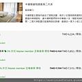 和逸卡通舒適兩大床客房_調整大小.jpg