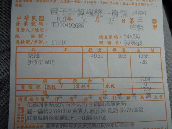 DSCN0342.JPG
