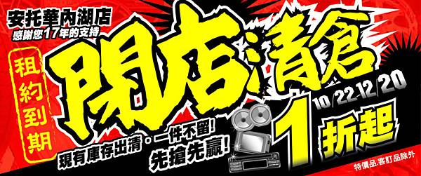 內湖閉店清倉-BANNER-1024x428.jpg