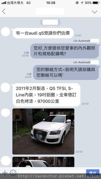 AUDI奧迪汽車2011 Q5 TFSI 彰化縣中古車估價實例,AUDI奧迪汽車中古車行情及車輛介紹。