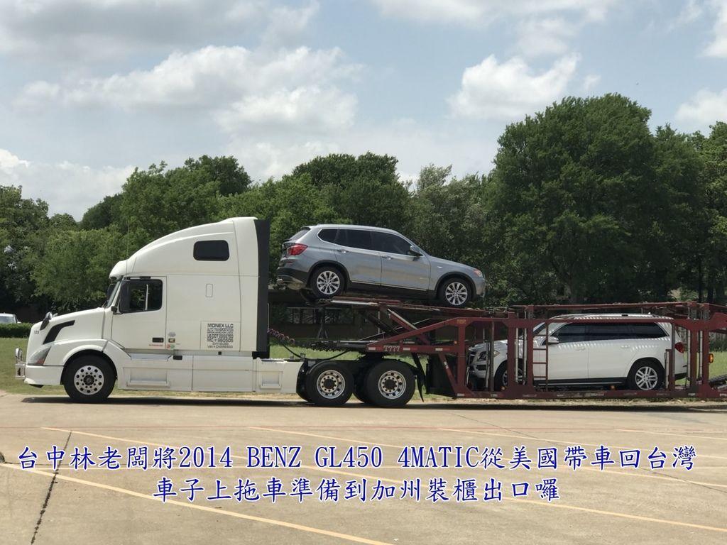 林老闆請住在加州的哥哥購車,購車完之後船運回台灣