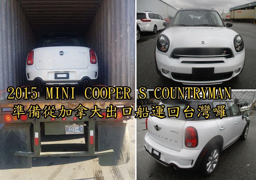 圖為杜哥的MINI COOPER S COUNTRYMAN準備從加拿大的溫哥華船運回台灣囉!