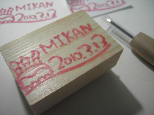 2010 - Mikan - 1