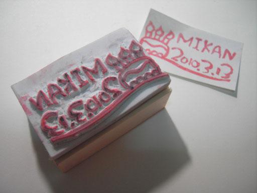 2010 - Mikan - 2