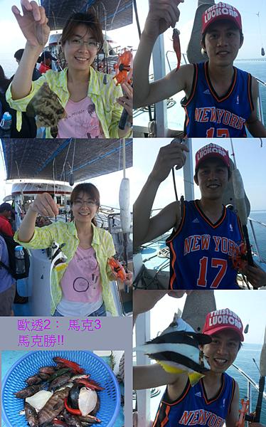 釣魚PK. 馬克勝!