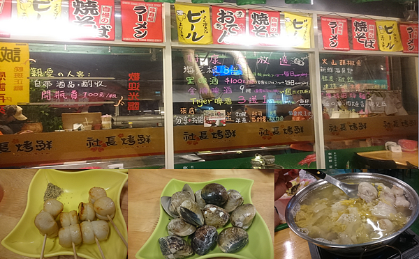 社長烤鮮-top3.png