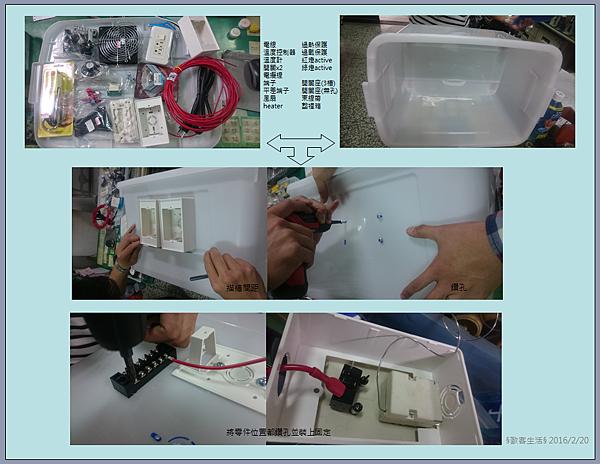 發酵箱DIY-1.png
