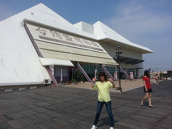 台灣鹽博物館20140330-1