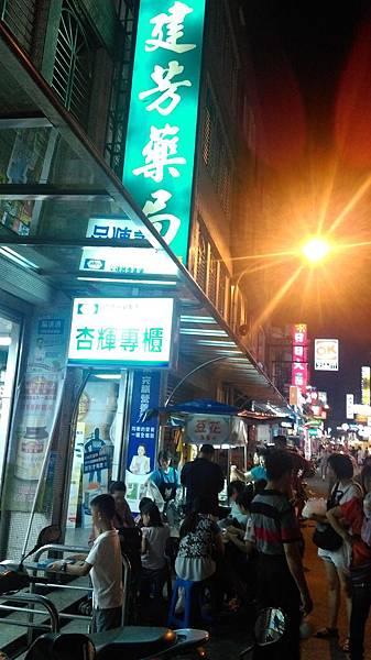 羅東夜市二推-豆花(建芳藥局旁)