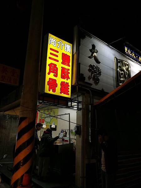 台南大灣 鹹酥雞