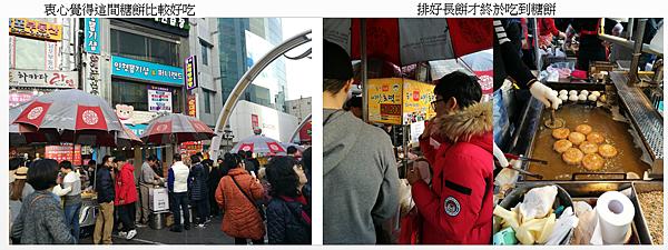 BIFF廣場 糖餅