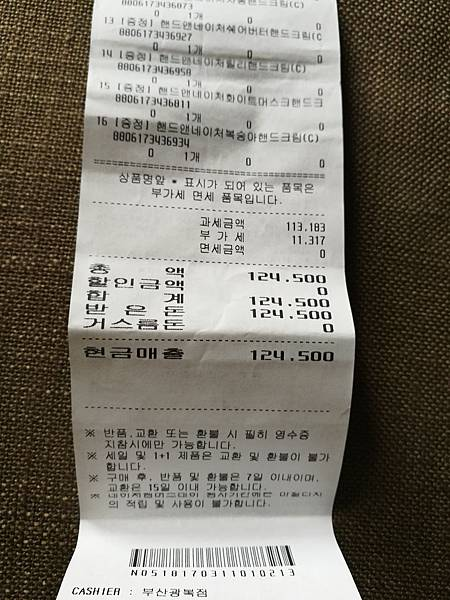 釜山店nature republic沒有免稅收據2