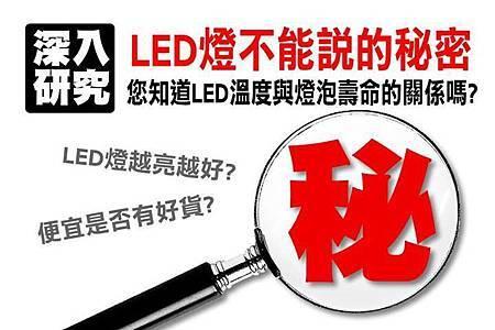 所謂的LED溫度量測