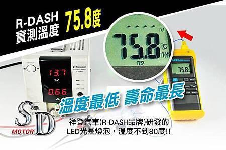 R-DASH 研發的LED光圈燈泡