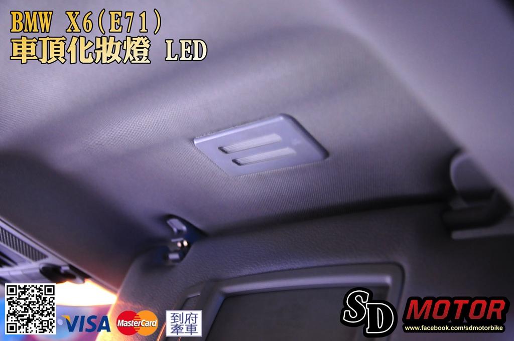 BMW X6(E71)LED燈(07).jpg