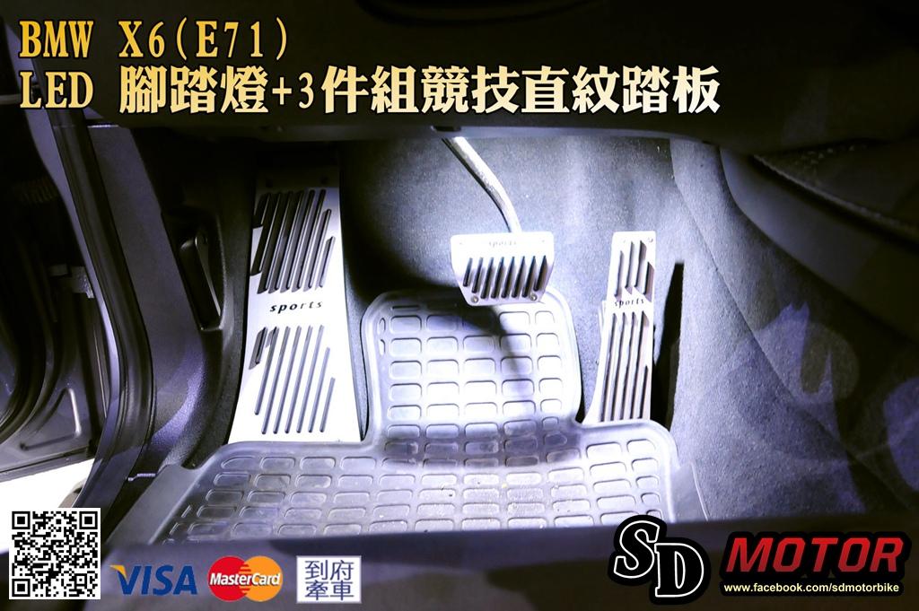 BMW X6(E71)LED燈(09).jpg