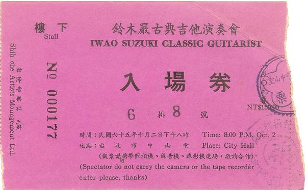 19761002 鈴木嚴 a