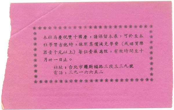 19761002 鈴木嚴 b