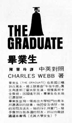 Graduate台灣1970Nov.jpg