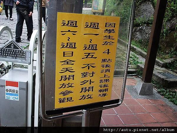 2011-03-26溪頭 302_nEO_IMG.jpg