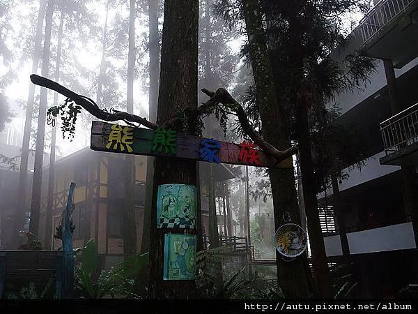 2011-03-26溪頭 074_nEO_IMG.jpg