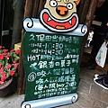 2011-03-26溪頭 041_nEO_IMG.jpg