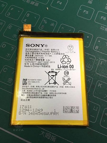 Z5更換電池_(1).jpg