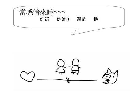 愛情的拔河1.jpg