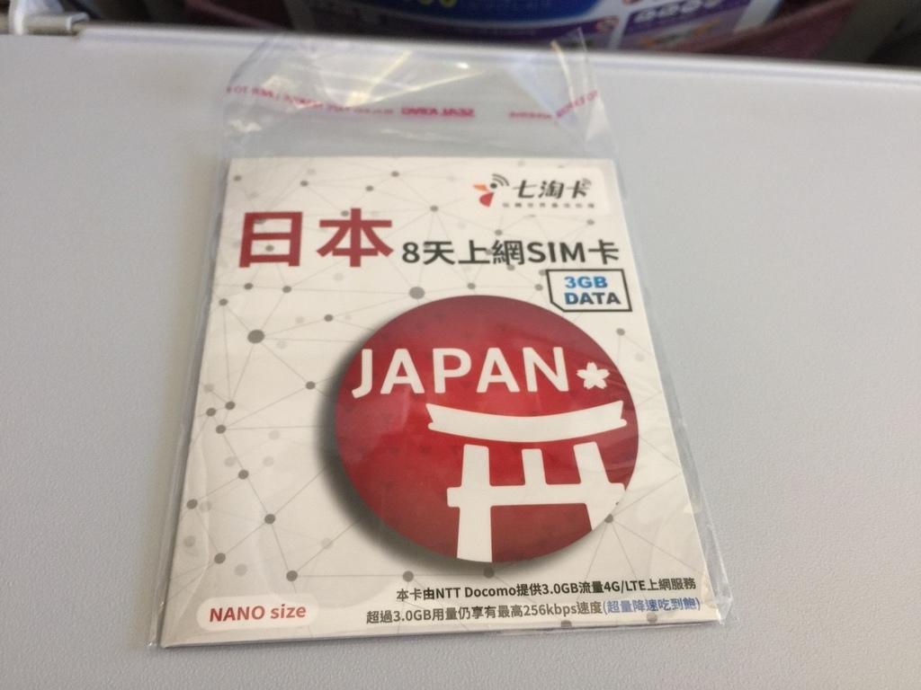 日本網卡_7937.jpg