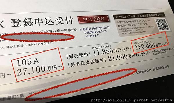 2016.10.25 超高層塔式住宅稅改青山炒作.jpg
