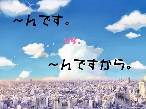 2016.12.21 TiN老師文法講座:「〜んです」與「〜んですから」(N3).JPG