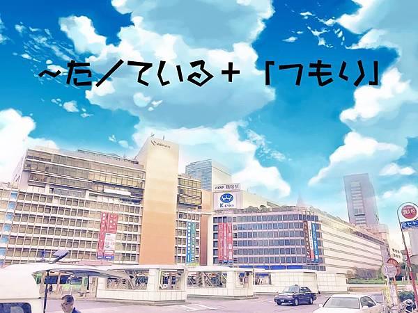 2017.01.13 TiN老師文法講座:〜た/ている+「つもり」(N3).JPG