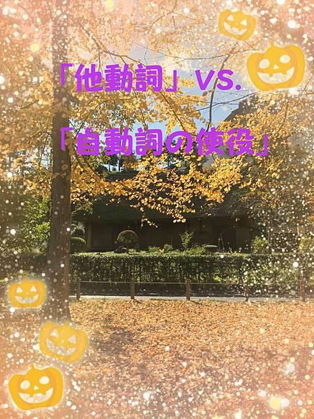 2017.10.31 TiN老師文法講座:淺談「自動詞的使役型」與「他動詞」.JPG