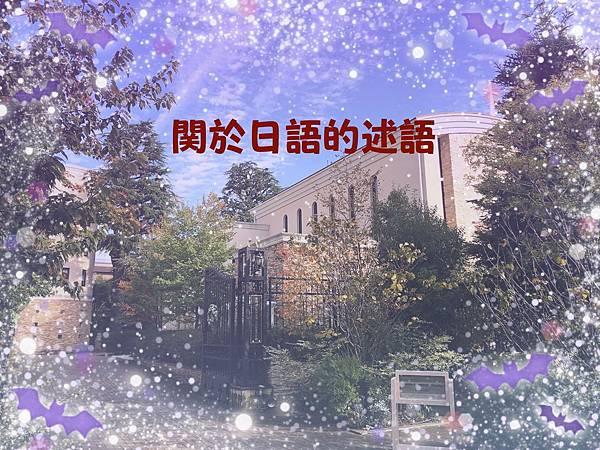 2017.11.01 TiN老師文法講座:關於日語的述語.JPG