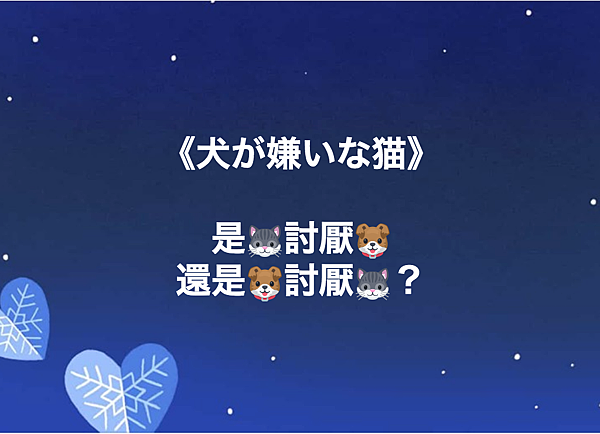 2018.04.20 TiN老師文法講座:「犬が嫌いな猫」1.png