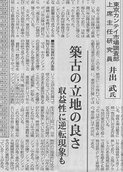 租金逆轉編輯後のコピー.jpg