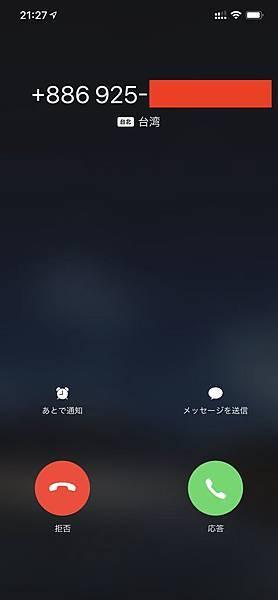 台灣來電.jpg